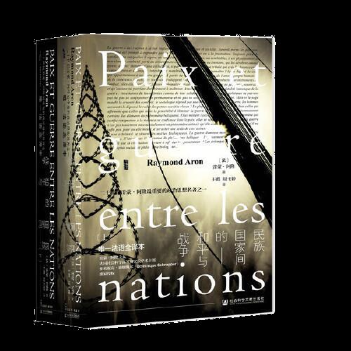 甲骨文叢書·民族國家間的和平與戰爭(套裝全2冊)