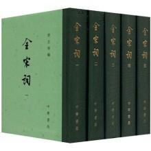 全宋词(共5册)