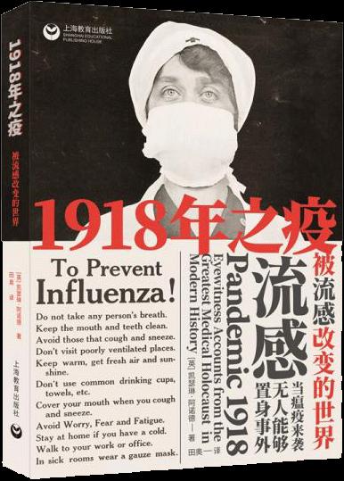 1918年之疫:被流感迅雷下载更动的圈子
