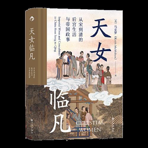 汗青堂叢書076·天女臨凡:從宋到清的后宮生活與帝國政事