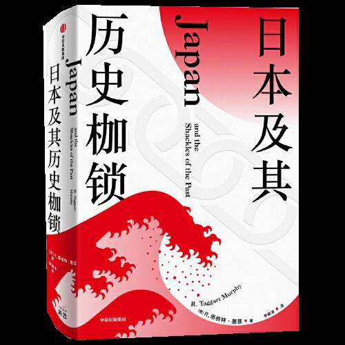 日本及其歷史枷鎖