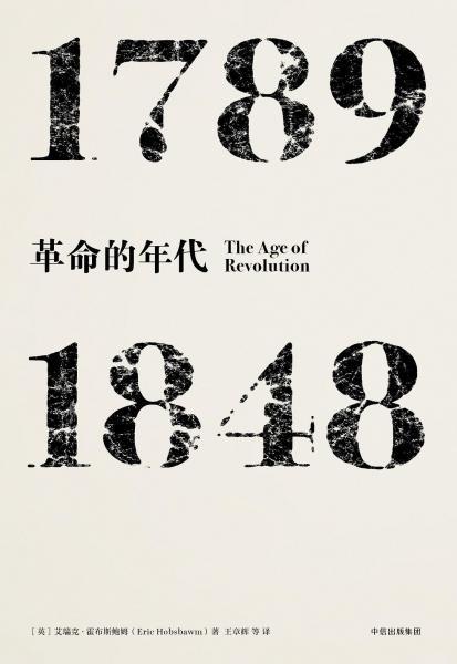 ��R���・革看著命的年代:1789―1848
