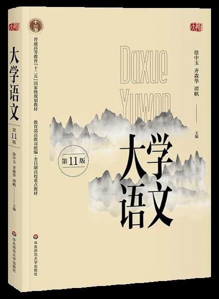 大学语文(第十一版)