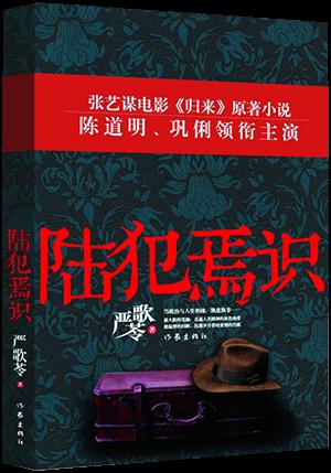 Lu Guiyu