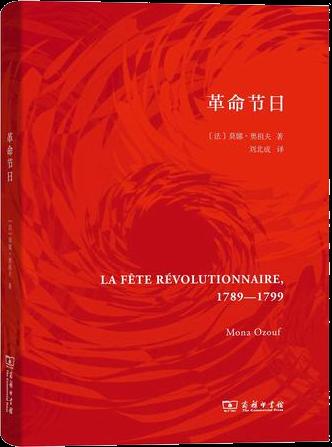 革命節日(精裝本)