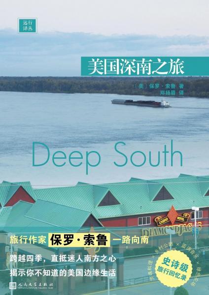 Long-distance translation: American Deep South Tour (Hardcover)