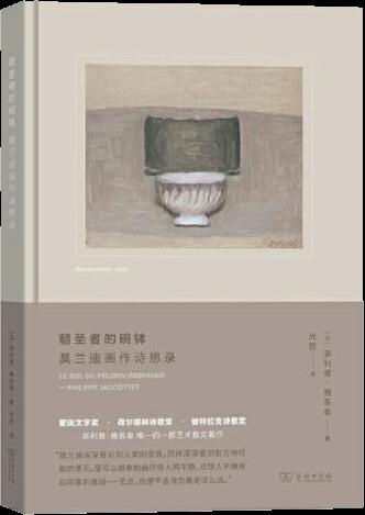 """朝圣者的碗钵:莫兰迪画作诗思录(""""西方艺术与性文化的故事·眼与心""""书系)"""