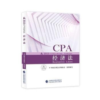 2018 certified public accountant teaching materials