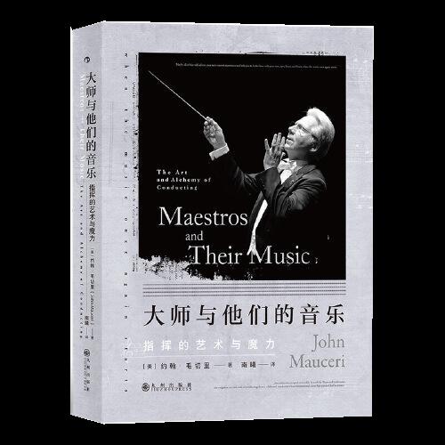 大師與他們的音樂:指揮的藝術與魔力