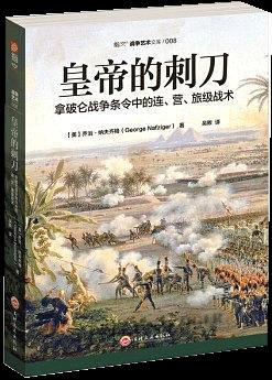 皇帝的刺刀:拿破仑战争条令中的连、营、旅级战术