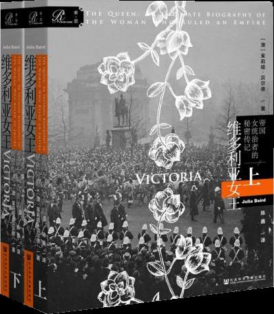 索恩丛书·维多利亚女王:帝国女统治者的秘密传记(套装全2册)