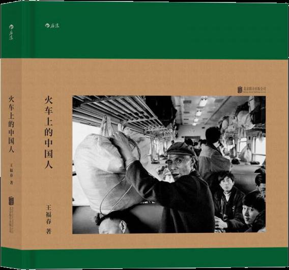 火車上的中國人