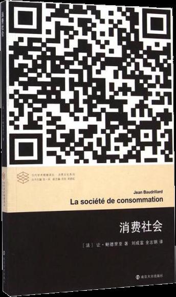 Consumer society