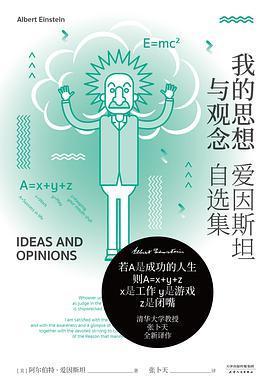 我的思想与观念:爱因斯坦自选集(袒露心迹之作,畅销60余年,中文版震撼上市)