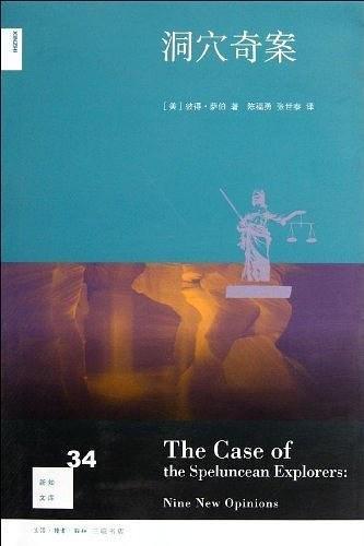 Cave Strange Case