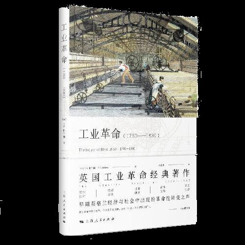 工业革命(1760-1830)