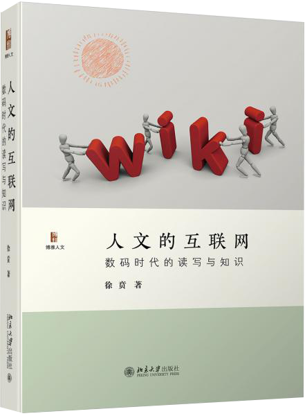 人文的互联网数码时代的读写与知识