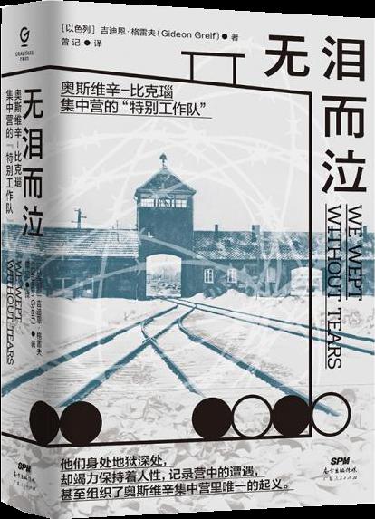 """无泪而泣——奥斯维辛-比克瑙集中营的""""特别工作队"""""""
