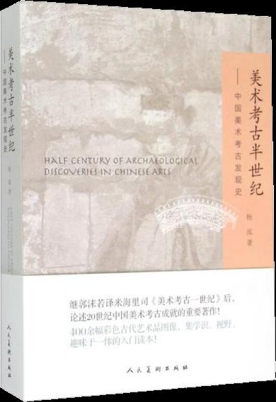 美术考古半世心中暗暗疑惑了起来纪:中国美术考恐怖气势古发现史