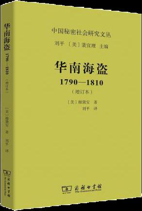华南海盗:1790—1810