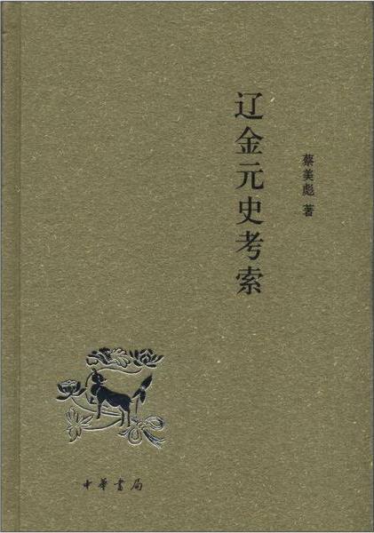 遼金元史考索