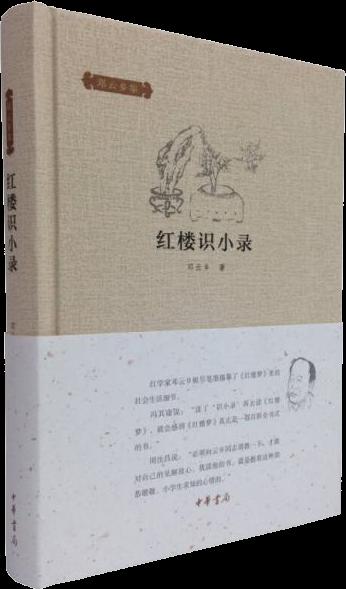 红楼识小录:邓云乡集