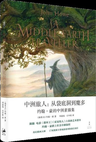 中洲旅人:从袋底洞到魔多:约翰·豪的中洲素描