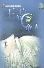 安徒生童话全集.2