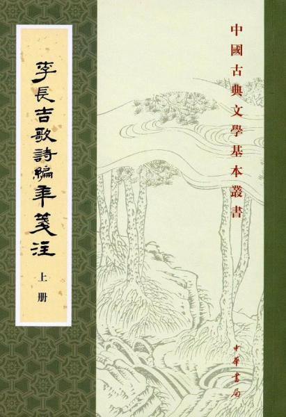 Notes on Chronicles of Li Changji's Poems
