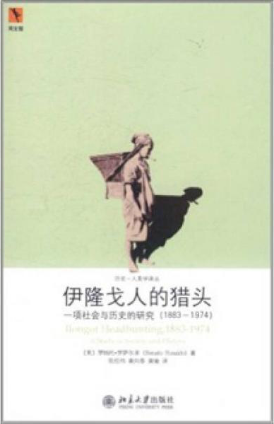 伊隆戈人的猎头:一项社会与历史的研究(1883-1974)