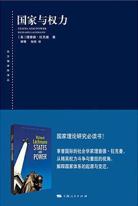 國家與權力(東方編譯所譯叢)