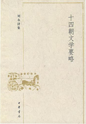 十四朝文學要略:劉永濟集