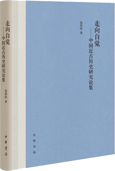 走向自觉——中国近古历史研究论集