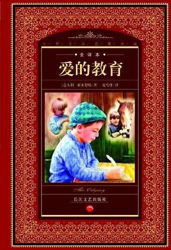 爱的教育:全译本
