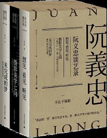 阮义忠谈艺录(全三册)