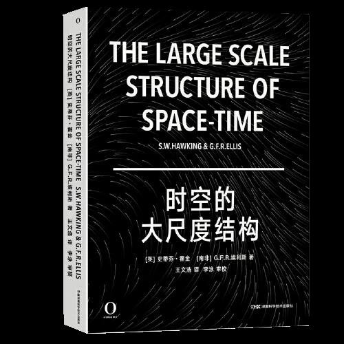 時空的大尺度結構