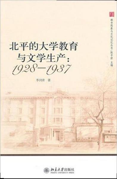 北平的大學教育與文學生產:1928—1937