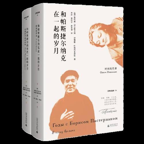 """文学纪念碑 和帕斯捷尔纳克在一起的岁月(全二册):《日瓦戈医生》女主角""""拉拉""""原型及其女儿回忆晚年的帕斯捷尔纳克"""