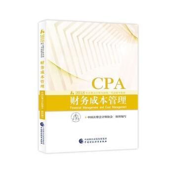 CPA 2018 Textbook 2018 CPA National Unified Exam Tutorial Material: Financial Cost Management