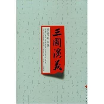三国演义:二十四卷嘉靖壬午本《三国演义》