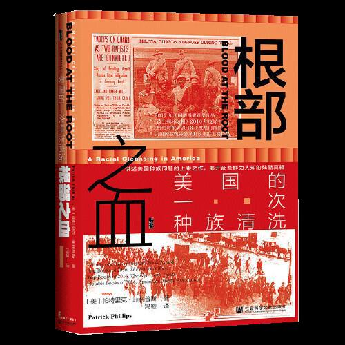 甲骨文叢書·根部之血:美國的一次種族清洗