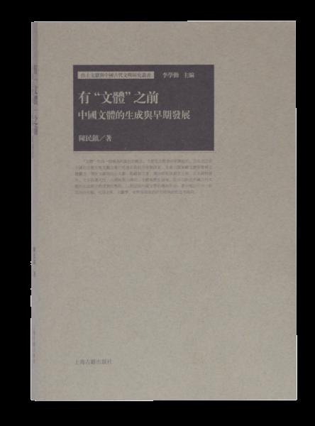 """有""""文体""""之前:中国文体的生成与早期发展"""