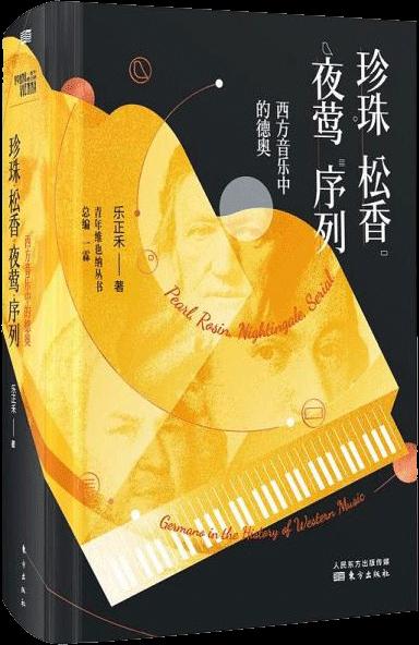 珍珠·松香·夜莺·序列:西方音乐中的德奥