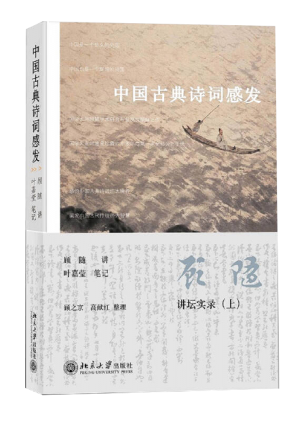 Chinese classical poetry