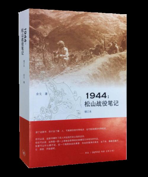 1944锛��惧北��褰圭��璁帮�澧�璁㈡��锛�