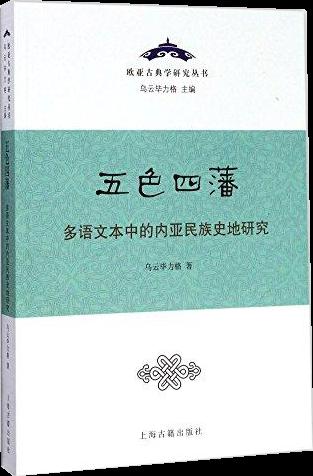 五色四藩:多語文本中的內亞民族史研究