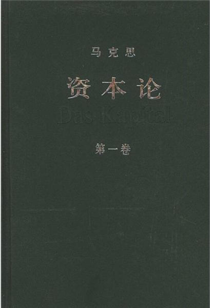 Capital (Volume 1)