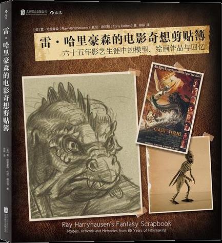 雷·哈里豪森的电影奇想剪贴簿:六十五年影艺生涯中的模?#27712;?#32472;画作品与回忆