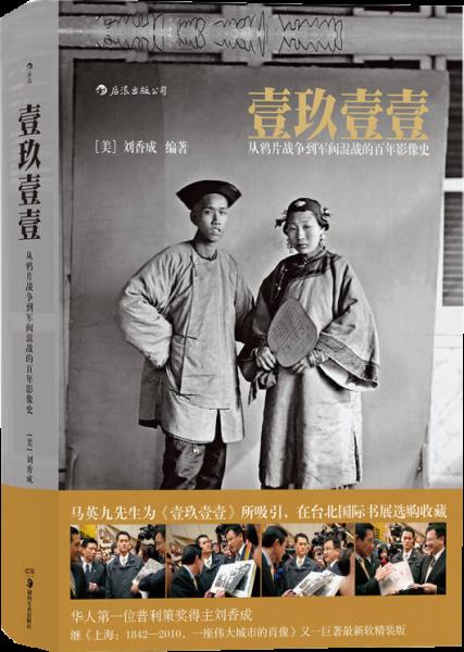 壹玖壹壹(软精装):从鸦片战争到军阀混战的百年影像史