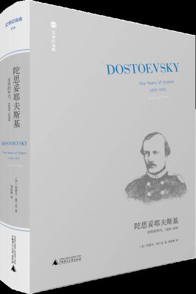 陀思妥耶夫斯基(第2卷):受难的年代,1850-1859